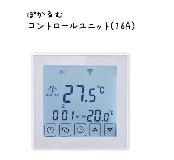 (8)ぽかるむ 専用コントローラー 16A 電気式 床暖房 フィルム式 ホットカーペット 200V ヒーター 電気 床暖 遠赤外線