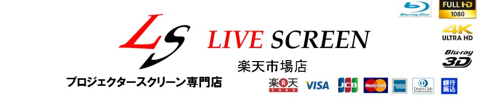LiveScreen楽天市場店:当店はプロジェクターのスクリーンを取り扱っております。