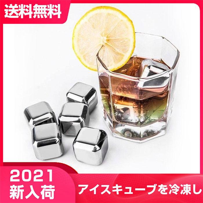 ●日本正規品● ステンレスの氷 8個入り 溶けない 40%OFFの激安セール アイスキューブ 薄まらない くり返し使える