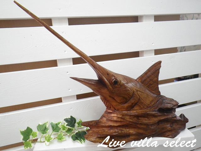 【マリンインテリア】木彫りカジキのオブジェLサイズ