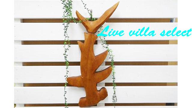 マリン雑貨 マリンインテリア 木 ※ラッピング ※ 木彫り 40%OFFの激安セール ハンマーシャーク カジキ 鮫 ハンマーシャークの壁掛けレリーフ 壁掛けオブジェ ハンマー サメ さめ