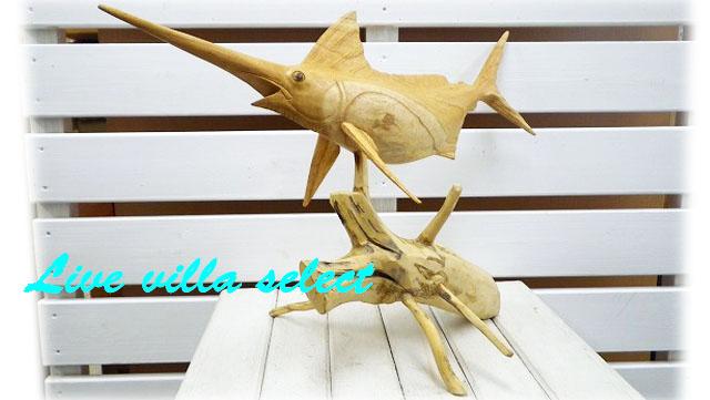 【マリンインテリア】木彫り★カジキ オブジェ