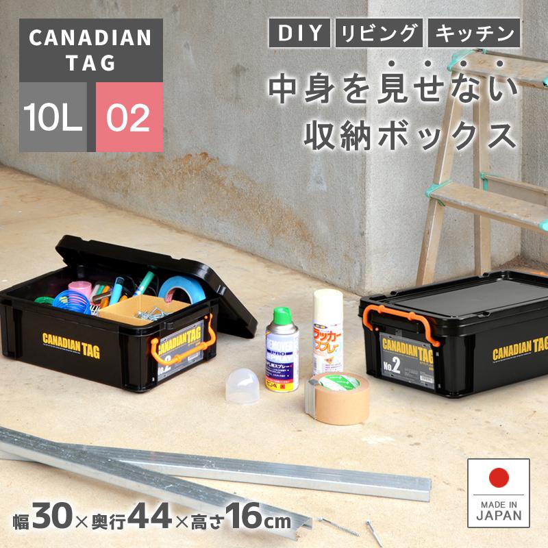 容量10L 幅44×奥行29×高さ16cm ツールボックス カー用品 日本正規品 工具箱 工具 工具ケース 収納ボックス 収納ケース 贈物 シンワ カナディアンタッグNo.2 巣ごもり コンテナ 伸和 頑丈 ブラック 積み重ねOK