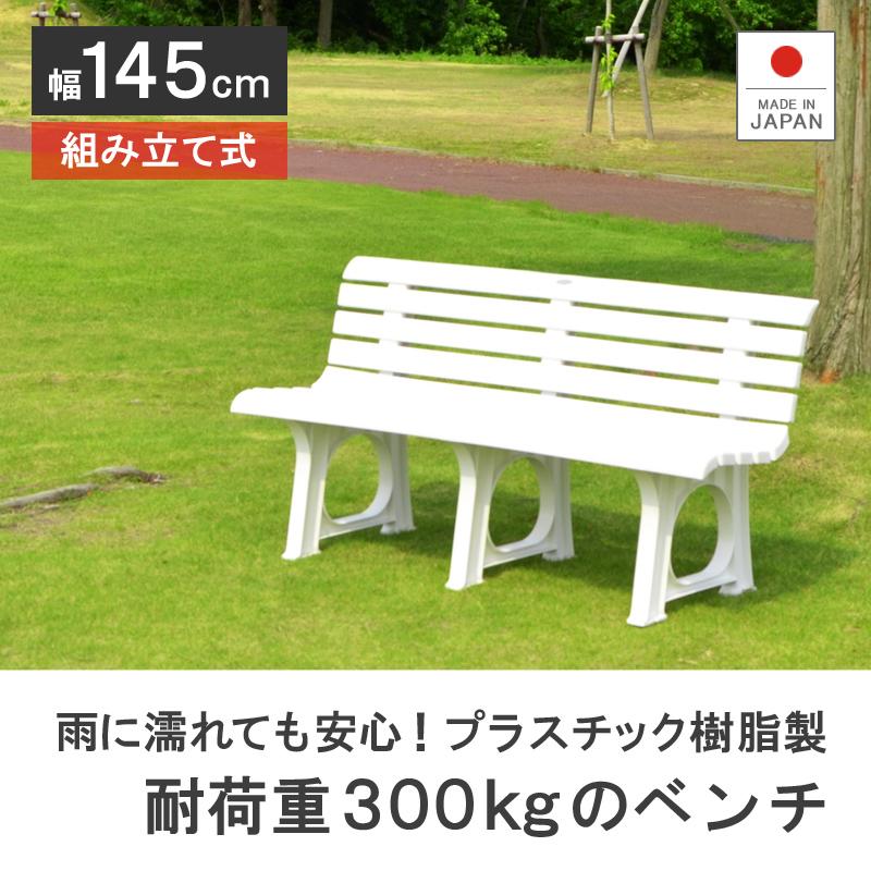 【送料無料】ベンチ ガーデンベンチ プラスチック製 日本製【ホリディランドLベンチ】 2人掛け 3人掛け 屋外 雨でも平気なプラスチック製 背もたれ付き 2人用 3人用 エリア バス停 パーキング 幅145cm 長椅子 頑丈 丈夫