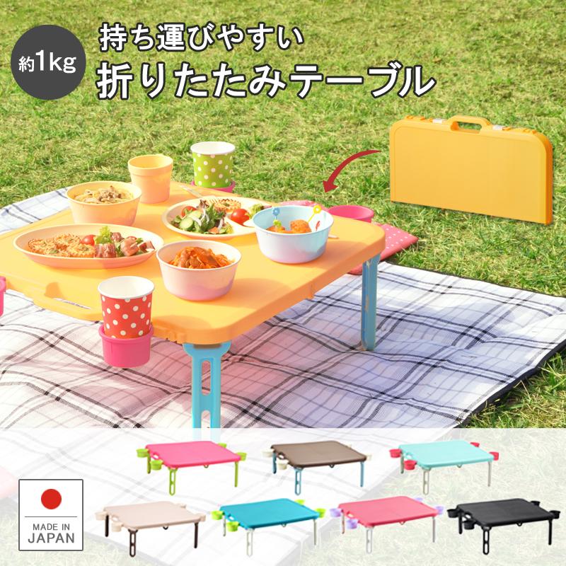 春の行楽、お花見、ピクニックに。あると便利な、ピクニックテーブルのおすすめは?