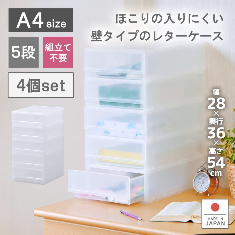 【送料無料】《お徳用4個セット》【プラストFRA405】書類 レターケース 整理ケース 事務用品 A4 5段 引き出しケース 小物入れ 収納ケース 伝票 薬 封筒 靴下 ハガキ 化粧品 アクセサリー 文具入れ ギフト デスク 日本製 伸和 シンワ 巣ごもり #外出自粛