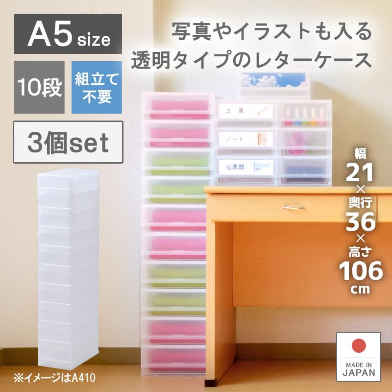 【送料無料】《お得な3個セット》【プラストフォトPHA510】書類 レターケース 整理ケース A5 10段 引き出しケース 小物入れ 収納ケース チェスト 伝票 請求書 封筒 ハガキ アクセサリー 文具入れ デスク脇 日本製 プラスチック製