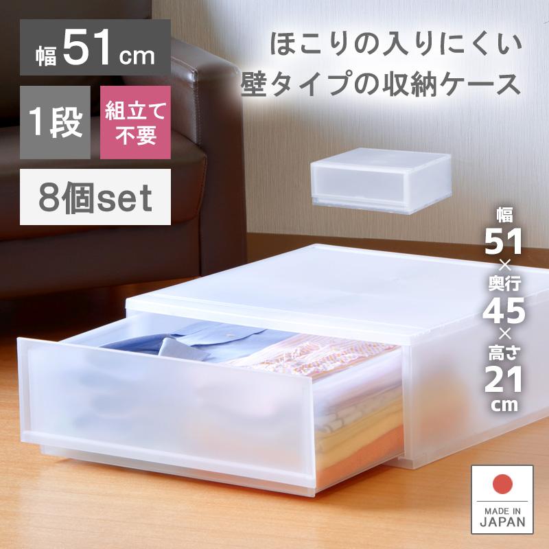 《お得な8個セット》【プラストFR5101】収納ボックス 幅51cm 1段 衣装ケース 収納ケース 衣類ケース 日本製 引き出し プラスチック製 シンプル スッキリ 積み重ね 組み合わせ リビング 押入れ 衣替え クローゼットサイズ