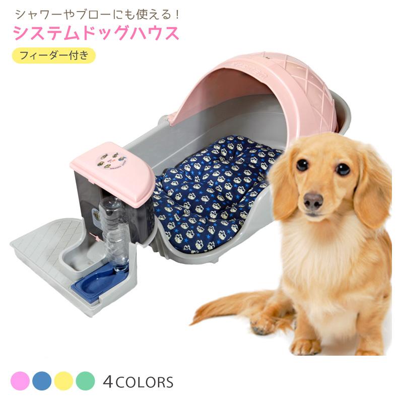 犬 ベッド ペットソファ ペットベット 犬ベッド プラスチック 多機能 便利 システムドッグハウス お風呂 シャワー ブロー 犬 フィーダー 付 ペットソファ ペットベット ペットベッド 犬ベッド オールシーズン 犬ベット システ