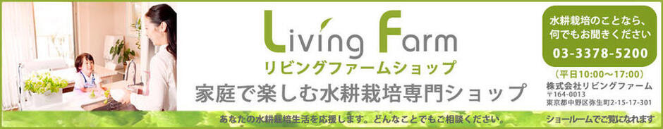 リビングファーム:新鮮で本格的な野菜が作れる家庭用水耕栽培機器