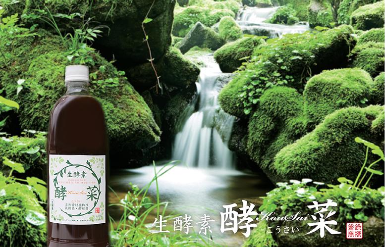 【送料無料】非加熱 生酵素 酵菜 酵素ドリンク ダイエット 1000ml/3本セット