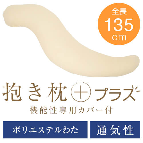 抱き枕 癒し抱き枕 Lサイズ 送料無料 135cm 洗える コットンラッセル ポリエステルわた 通気性 リラックス だきまくら 抱き 枕 まくら 抱きまくら いびき 横寝 横向き 日本製