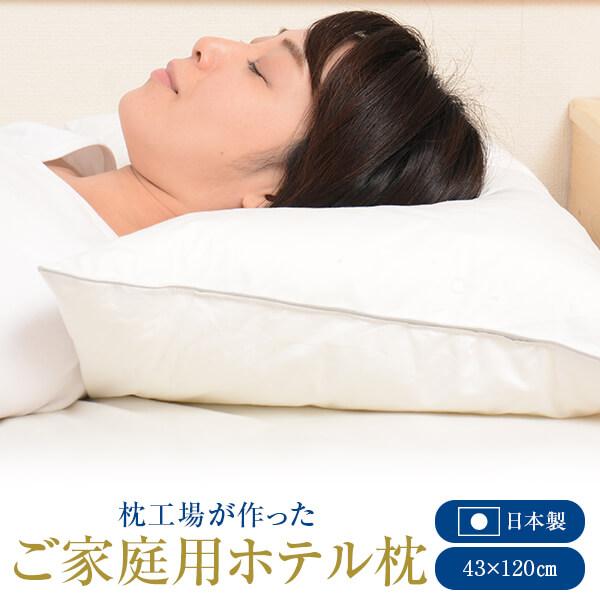 ホテル 枕 大きい ロング 43 × 120 cm ご家庭用 ホテル仕様枕 まくら ふかふか 柔らかめ 洗える 洗濯可能 日本製 ギフト プレゼント
