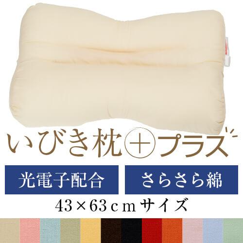 いびき枕プラス 送料無料 43×63 cm サイズ 高さ調節 洗える 綿 わた 綿ブロード 光電子パイプ 光電子 まくら マクラ 枕 日本製 いびき防止 いびき対策