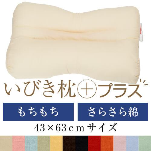 いびき枕プラス 送料無料 43×63 cm サイズ 高さ調節 洗える 綿ブロード エラストマーパイプ もちもち まくら マクラ 枕 日本製 いびき防止 いびき対策