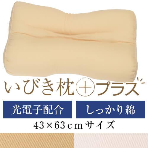 いびき枕プラス 送料無料 43×63 cm サイズ 高さ調節 洗える 綿 わた 綿ツイル 光電子パイプ 光電子 まくら マクラ 枕 日本製 いびき防止 いびき対策