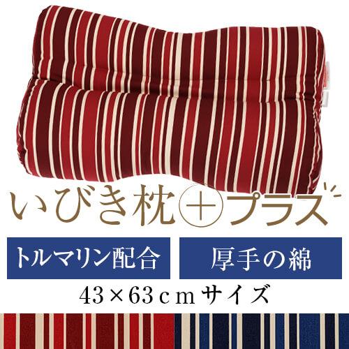 いびき枕プラス 送料無料 43×63 cm サイズ 高さ調節 洗える 綿 わた 綿オックス トルマリンパイプ トルマリン トリノストライプ まくら マクラ 枕 日本製 いびき防止 いびき対策