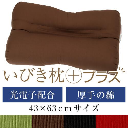 いびき枕プラス 送料無料 43×63 cm サイズ 高さ調節 洗える 綿オックス 光電子パイプ 光電子 無地 まくら マクラ 枕 日本製 いびき防止 いびき対策