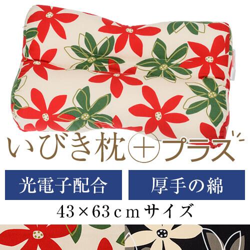 いびき枕プラス 送料無料 43×63 cm サイズ 高さ調節 洗える 綿オックス 光電子パイプ 光電子 マリー まくら マクラ 枕 日本製 いびき防止 いびき対策
