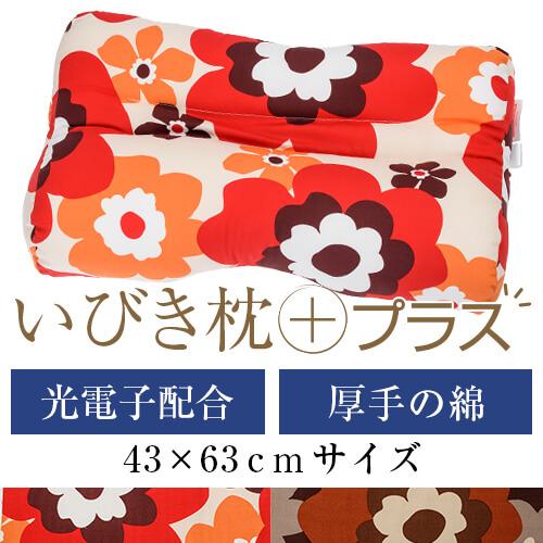 いびき枕プラス 送料無料 43×63 cm サイズ 高さ調節 洗える 綿 わた 綿オックス 光電子パイプ 光電子 フフラ まくら マクラ 枕 日本製 いびき防止 いびき対策
