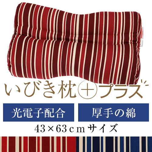 いびき枕プラス 送料無料 43×63 cm サイズ 高さ調節 洗える 綿 わた 綿オックス 光電子パイプ 光電子 トリノストライプ まくら マクラ 枕 日本製 いびき防止 いびき対策