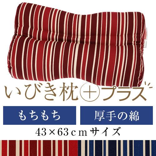 いびき枕プラス 送料無料 43×63 cm サイズ 高さ調節 洗える 綿オックス エラストマーパイプ もちもち トリノストライプ まくら マクラ 枕 日本製 いびき防止 いびき対策