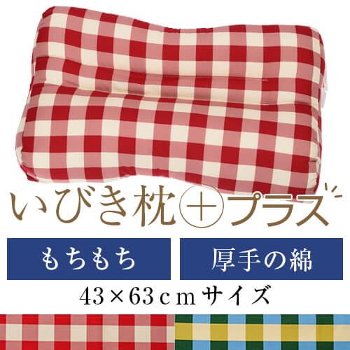 いびき枕プラス 送料無料 43×63 cm サイズ 高さ調節 洗える 綿 わた 綿オックス エラストマーパイプ もちもち チェック まくら マクラ 枕 日本製 いびき防止 いびき対策
