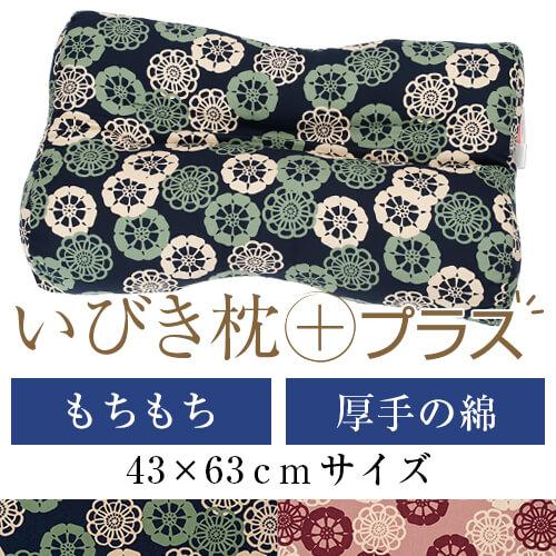 いびき枕プラス 送料無料 43×63 cm サイズ 高さ調節 洗える 綿 わた 綿オックス エラストマーパイプ もちもち 花車 まくら マクラ 枕 日本製 いびき防止 いびき対策
