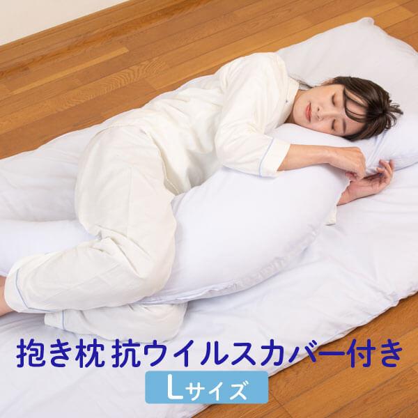 抱き枕 Lサイズ 抗ウイルスカバー 妊婦 洗える 人気 おすすめ 日本製 抱き 絶品 枕 大きい 抗ウイルスカバー付き 抗ウイルス ロング S字 妊娠 抱き枕特集 抗 マタニティ 生地 だきまくら 腰痛 ウイルス