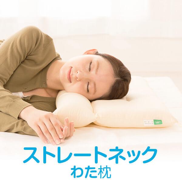 枕 なし ネック ストレート ストレートネックの枕のおすすめとバスタオルでの作り方!