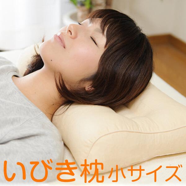 枕 いびき 35×50 いびき防止 小さい 洗える パイプ ソフトパイプ枕 まくら 高さ調整 首 こり 頚椎 日本製 送料無料