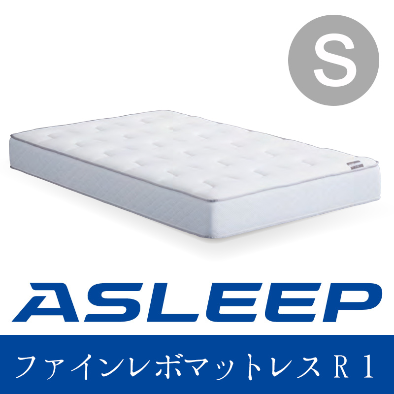 アスリープ ファインレボマットレスR1 ASLEEP シングル アイシン精機