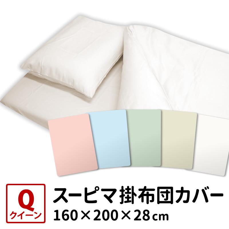 スーピマ ボックスシーツ クイーン サイズ 160×200×28cm 綿100% 日本製 スーピマコットン Superior Pima 高級ピマ スーピマ綿 布団カバー BOXシーツ