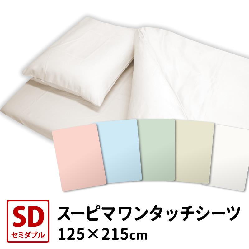 スーピマ ワンタッチシーツ フィットシーツ セミダブル サイズ 125×215cm 綿100% 日本製 スーピマコットン Superior Pima 高級ピマ スーピマ綿 布団カバー