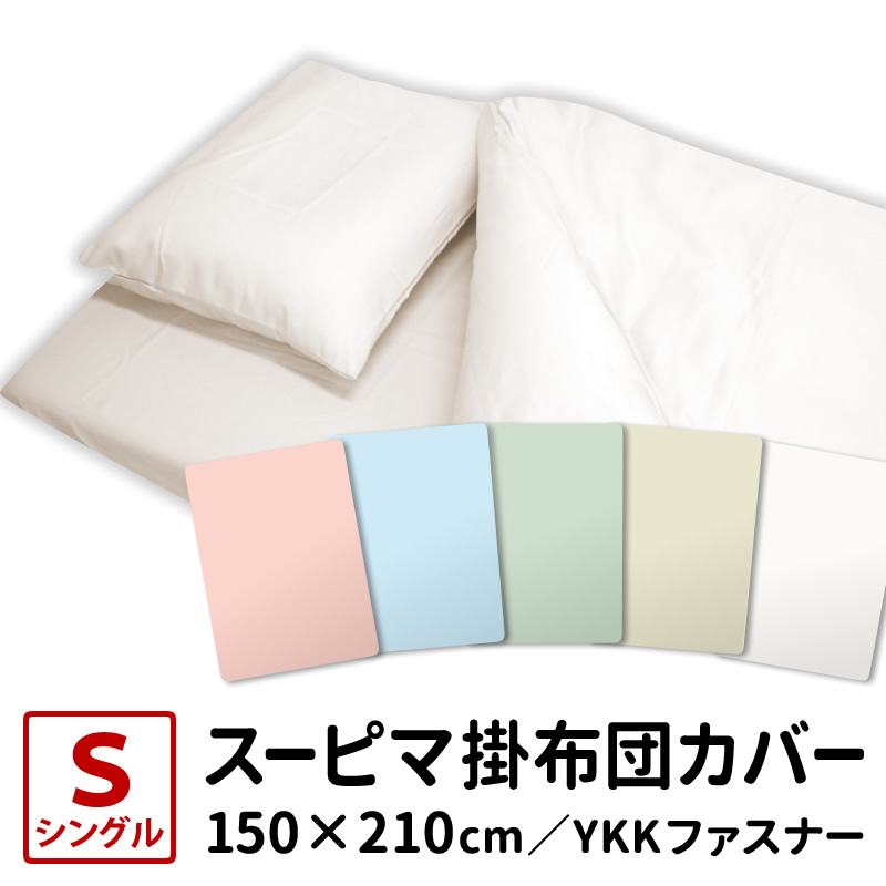 スーピマ 掛布団カバー シングル サイズ 150×210cm 綿100% 日本製 スーピマコットン Superior Pima 高級ピマ スーピマ綿 布団カバー 掛け布団カバー