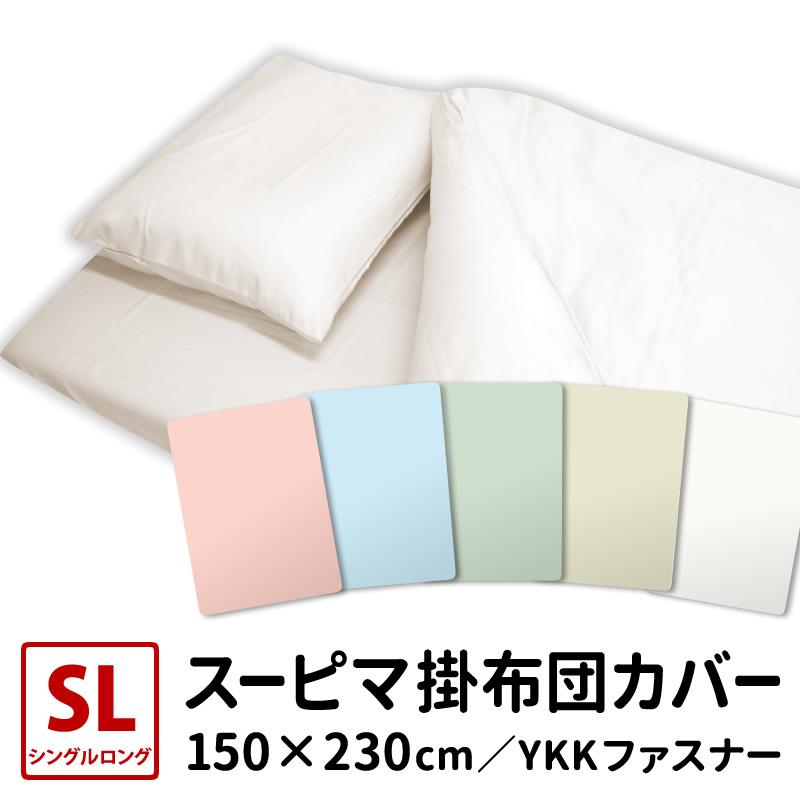 スーピマ 掛布団カバー シングルロング サイズ 150×230cm 綿100% 日本製 スーピマコットン Superior Pima 高級ピマ スーピマ綿 布団カバー 掛け布団カバー