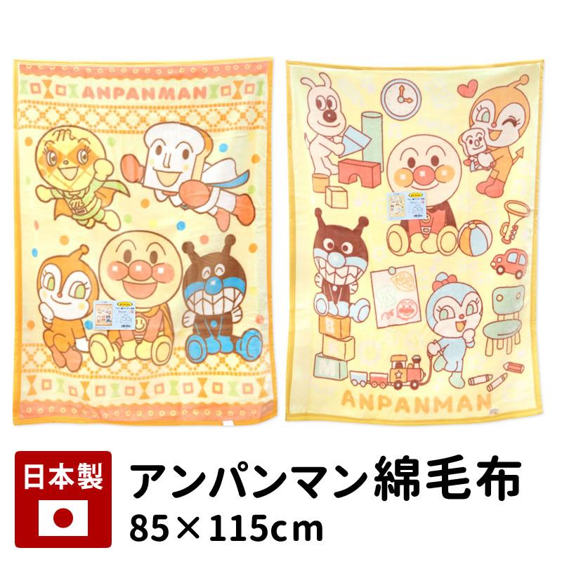 綿毛布 ベビー 業界No.1 お金を節約 アンパンマン 綿100% 日本製 綿マイヤー お昼寝ケット キャラクター ベビー毛布ケット 子供