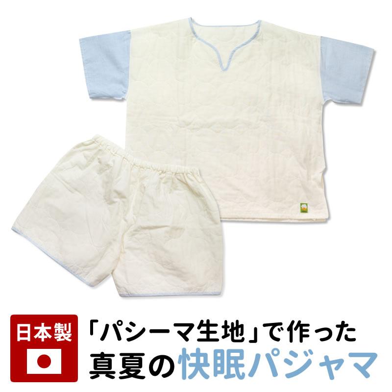 パジャマ パシーマ 綿 ガーゼ アイディング 婦人 紳士 レディース メンズ Mサイズ Lサイズ 夏 涼しい エコテックス