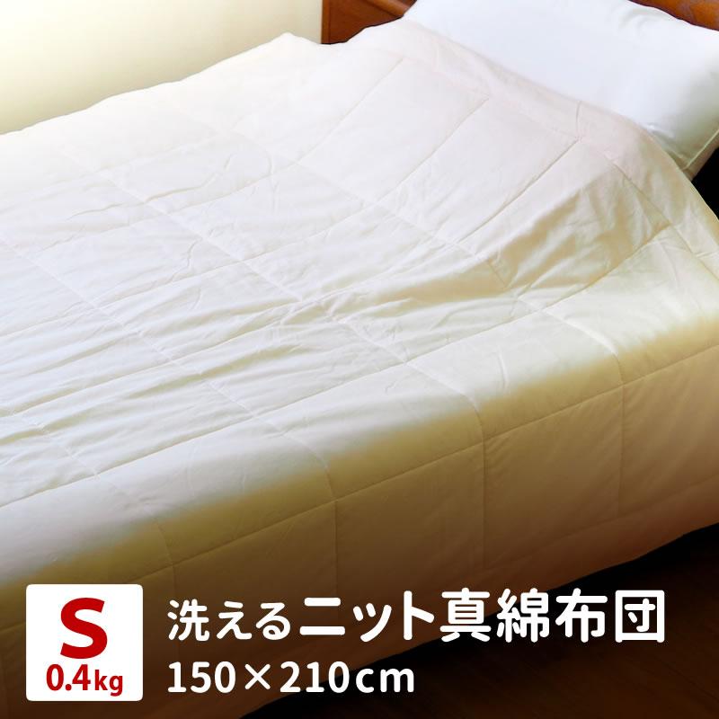 送料無料 ニット真綿布団 シングル 150×210cm 0.4kg シルク 絹 100% 真綿 真綿布団 掛けふとん 掛布団 肌掛け布団 手洗い 洗濯 洗える 天然