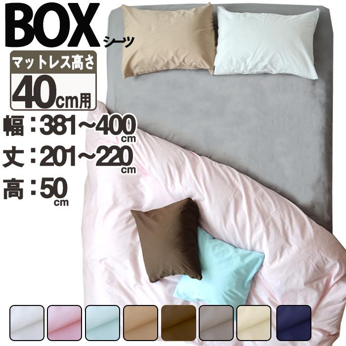 令和の美しい調和をコンセプトにした無地カラーシリーズ「BHカラー」日本製で美しい色目で寝室に調和します 【 クーポン 配布中 】ボックスシーツ サイズオーダー 幅381~400cm、丈201~220cm、高さ50cm 綿100 綿100% 日本製 無地カラー おしゃれ コットン ホワイト ピンク ブルー ベージュ ブラウン グレー BHカラー 無地 6色 令和 岩本繊維【受注生産】