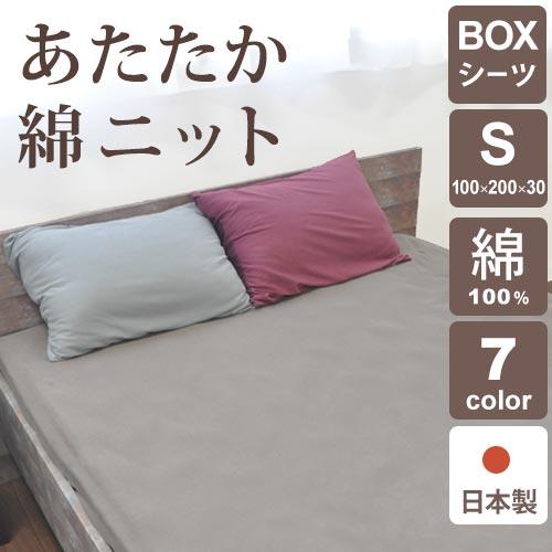 冬 あたたか ボックスシーツ シングル 100×200×30 綿100 コットン あったか ニット ピンク ブルー ネイビー ベージュ アイボリー ブラウン ホワイト グレー 暖か BOXシーツ シングルサイズ 【 日本製 】