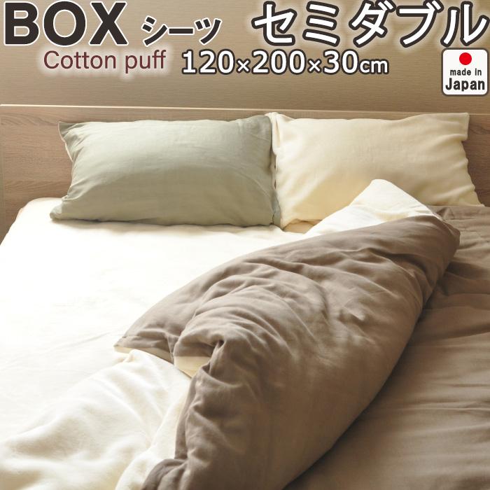 コットンパフ ボックスシーツ セミダブル 120×200×30 あたたかで身も心もほぐれる 日本製 岩本繊維【受注生産】