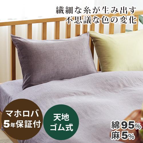 麻混ダブルガーゼ ボックスシーツ シングル 100×200×30 日本製 岩本繊維 【 送料無料 】【受注生産】