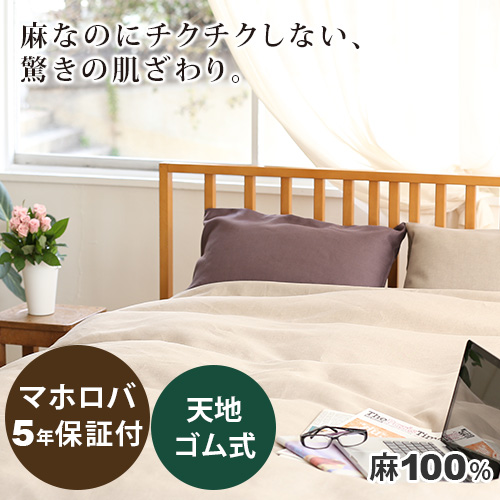 フランスリネン ボックスシーツ シングル 100×200×30 麻100 % 日本製 岩本繊維 【 送料無料 】【受注生産】