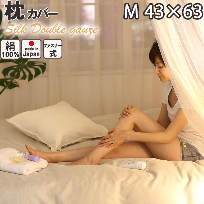 【 クーポン 配布中 】シルクダブルガーゼ 枕カバー ファスナー式 M 43×63 用 日本製 岩本繊維 【 ピローケース 】【受注生産】