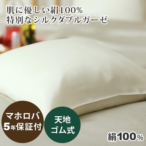【クーポン配布中】シルクダブルガーゼ ボックスシーツ シングル 100×200×30 日本製 岩本繊維 【 送料無料 】【受注生産】