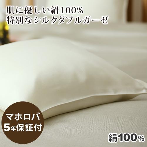 シルクダブルガーゼ 枕カバー(ファスナー式/サイズオーダー幅30~45cm、丈50~65cm)日本製 【受注生産】