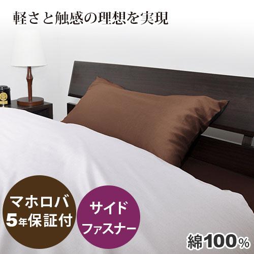 60ローンコットン 敷き布団カバー キング 185×215 日本製 岩本繊維 【 送料無料 】【受注生産】