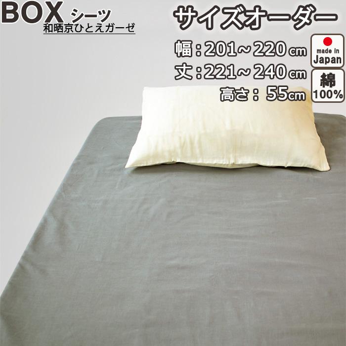【 クーポン 配布中 】ボックスシーツ サイズオーダー 幅201~220cm、丈221~240cm、高さ55cm 綿100% 日本製 和晒京ひとえガーゼ 綿 岩本繊維【受注生産】
