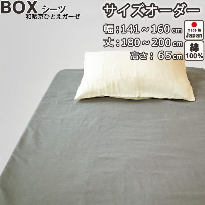 ボックスシーツ サイズオーダー 幅141~160cm、丈180~200cm、高さ65cm 綿100% 日本製 和晒京ひとえガーゼ 綿 岩本繊維【受注生産】